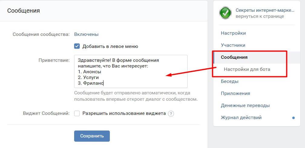 управление сообщениями