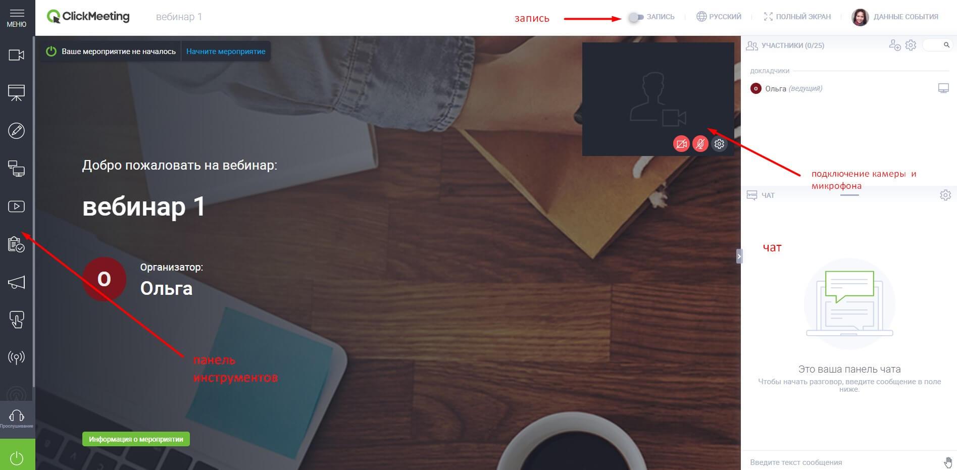 вебинарная комната clickmeeting