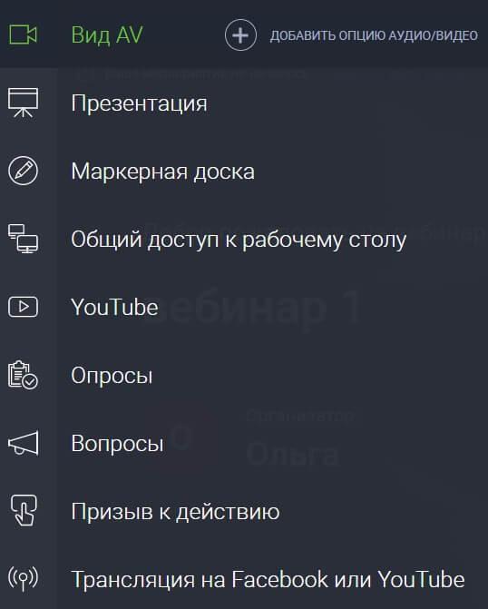 инструменты для онлайн-трансляции