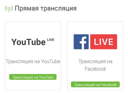 прямая трансляция на ютуб и фейсбук