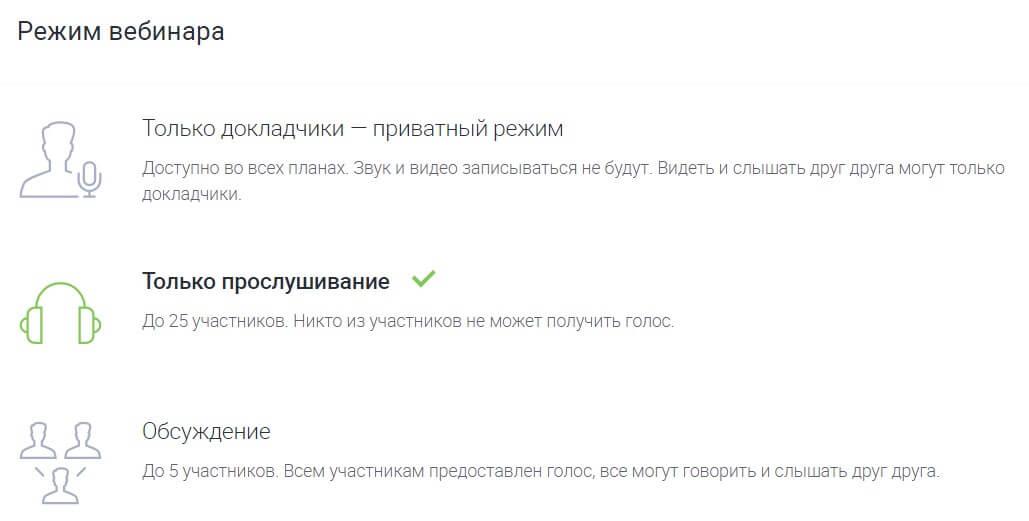 три режима вебинаров