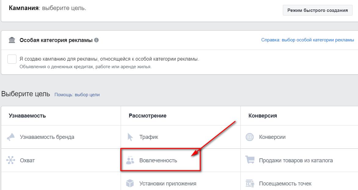 реклама поста на Facebook