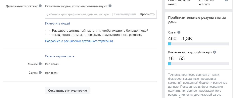 детальный таргетинг в фейсбук