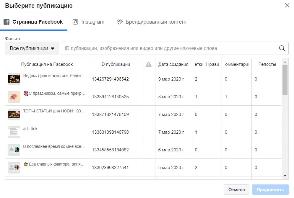 список постов на бизнес-странице