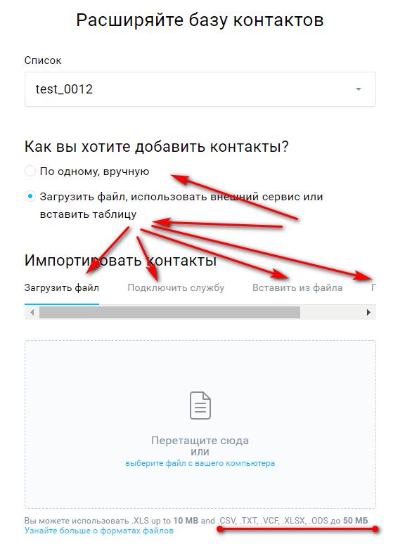импортирование контактов в список