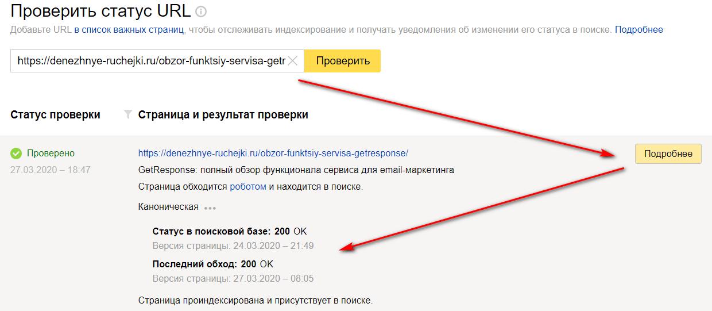 проверка статуса адреса