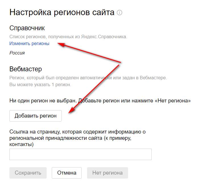 региональность сайта