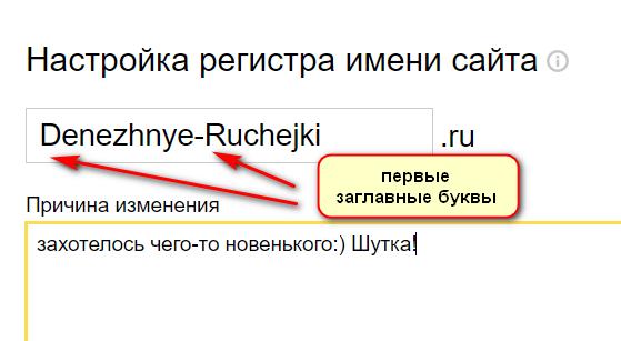 настройка регистра имени сайта