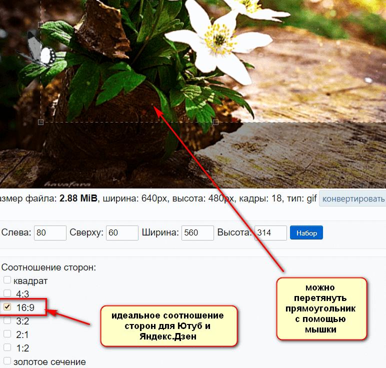 16:9 соотношение сторон видео для ютуб и Яндекс Дзен
