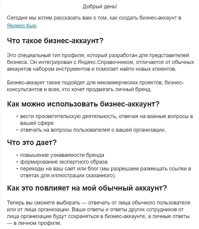 Яндекс.Кью - что это