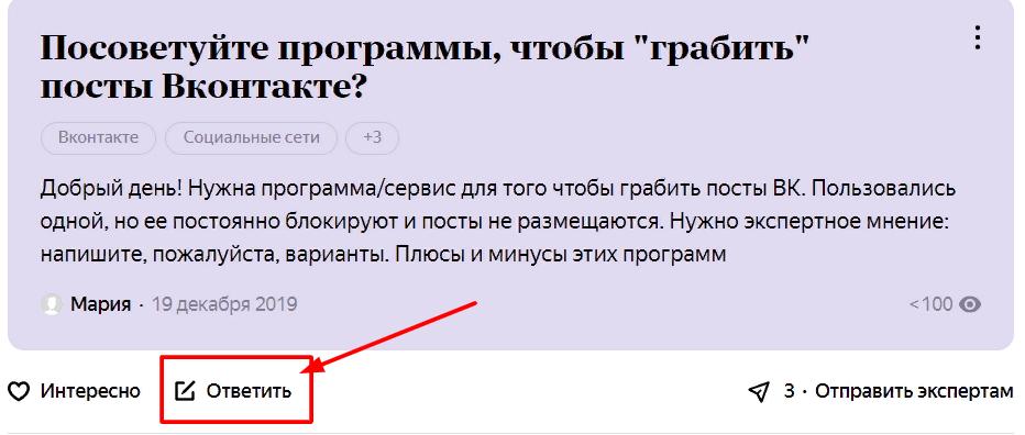 как ответить на вопрос