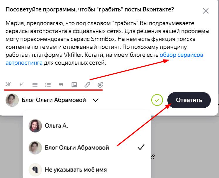 оформление ответа на Яндекс.Кью