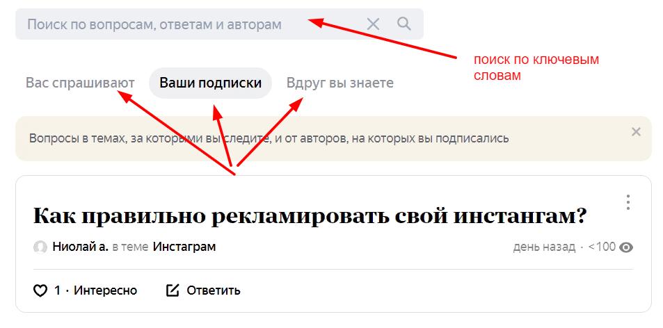 Яндекс.Кью для организации