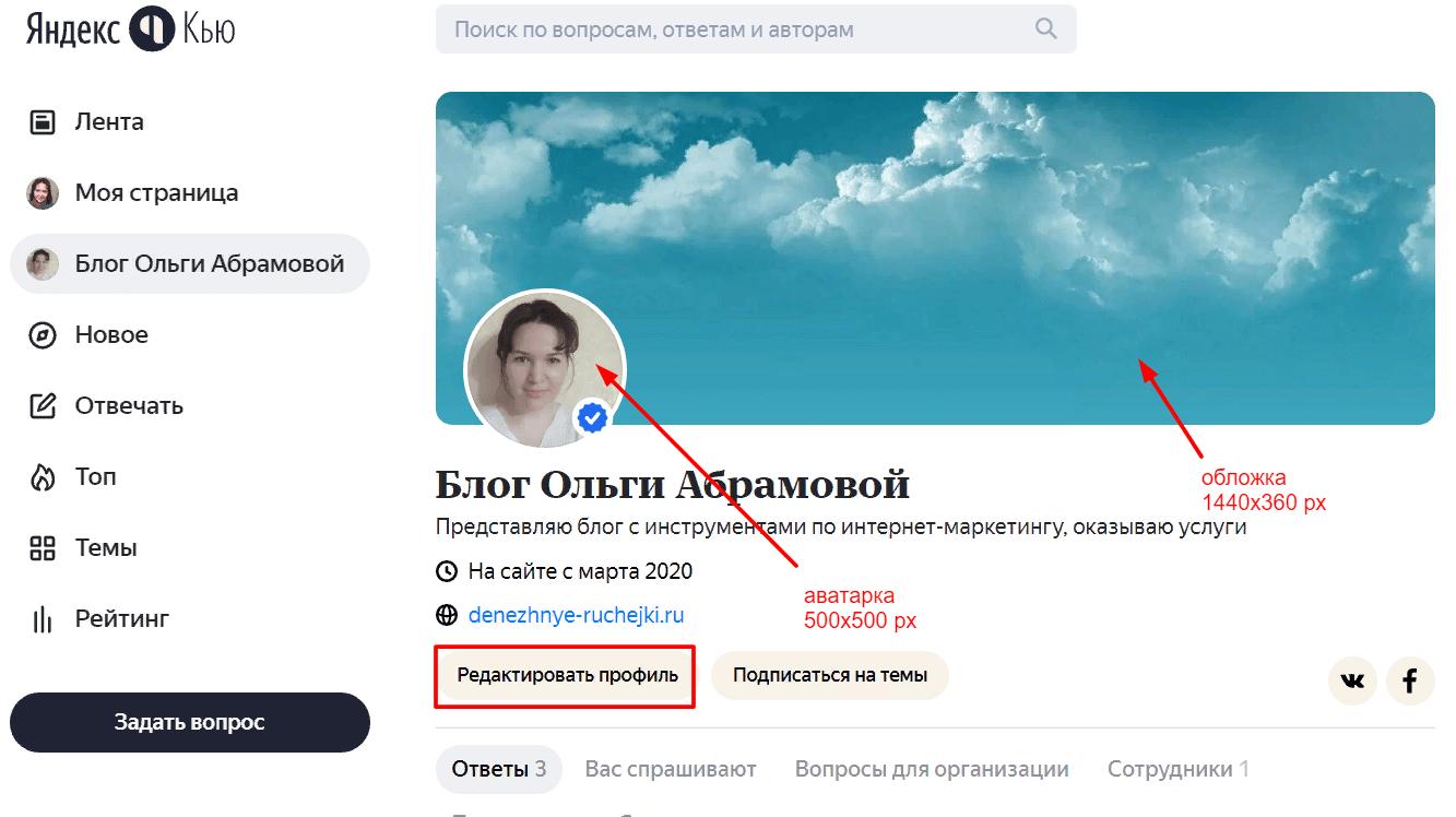 обложка на Яндекс.Кью