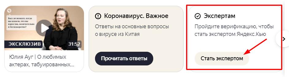 как стать экспертом на Яндекс.Кью