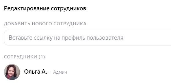 добавление сотрудников на Яндекс.Кью