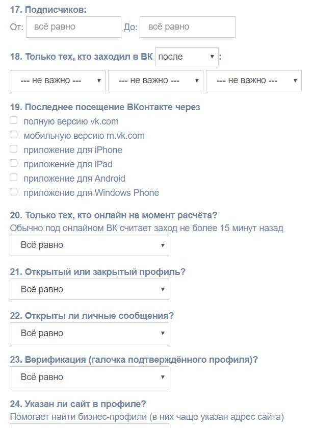 фильтр по пользователям вк