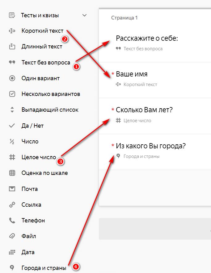 анкета яндекс форма