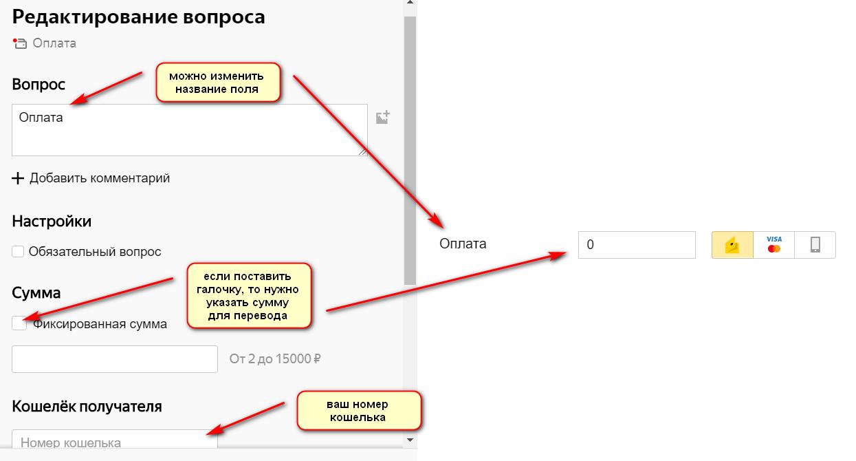 конструктор формы оплаты