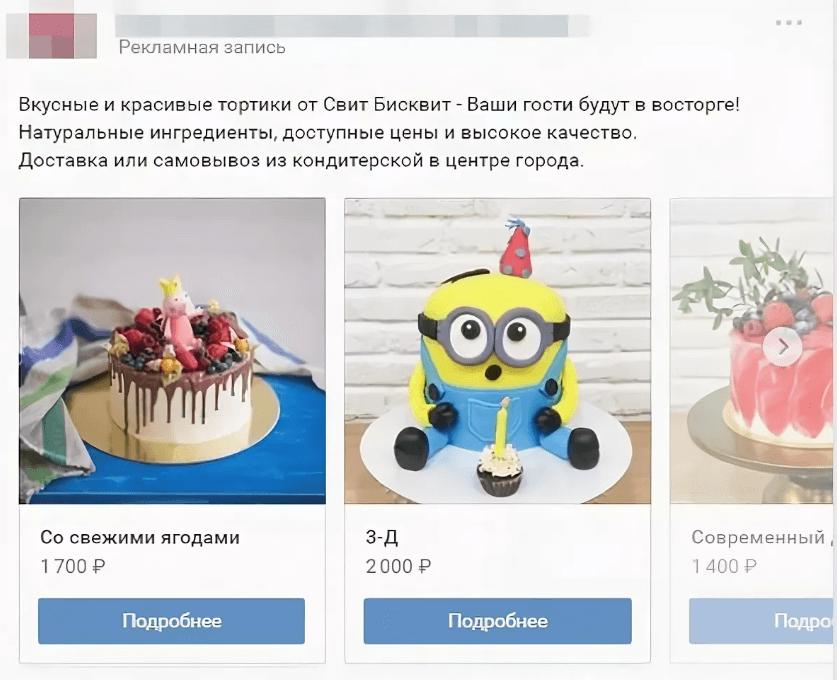рекламное объявление в виде карусели во вконтакте