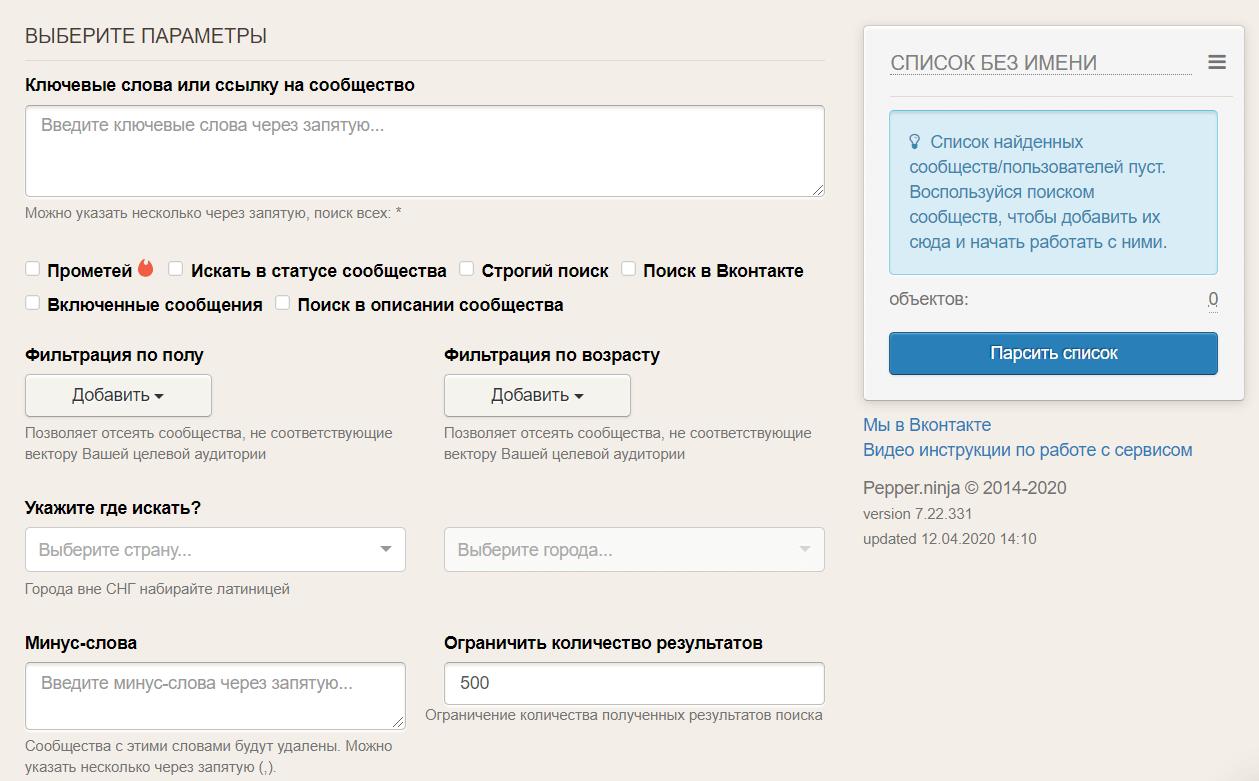модуль для поиска сообществ