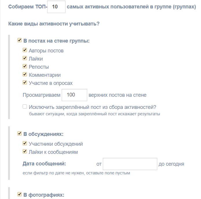 активность в сообществах вконтакте