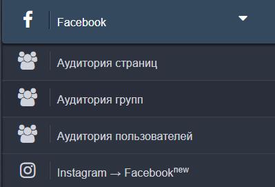 сбор аудитории из фейсбук в пеппер ниндзя