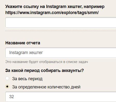 хэштеги инстаграм