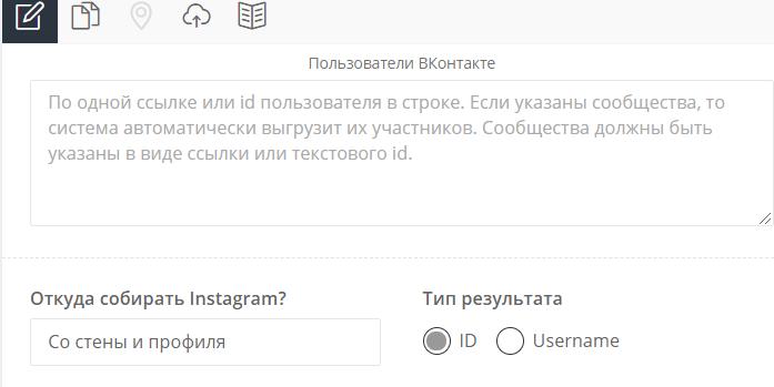 Instagram сбор контактов