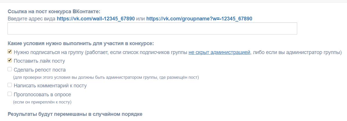 проведение конкурсов на парсере barkov.net