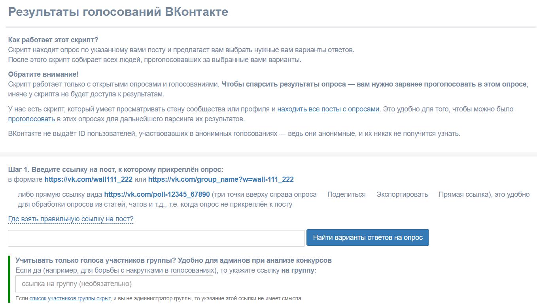 сбор аудитории, участвующих в вопросах вконтакте