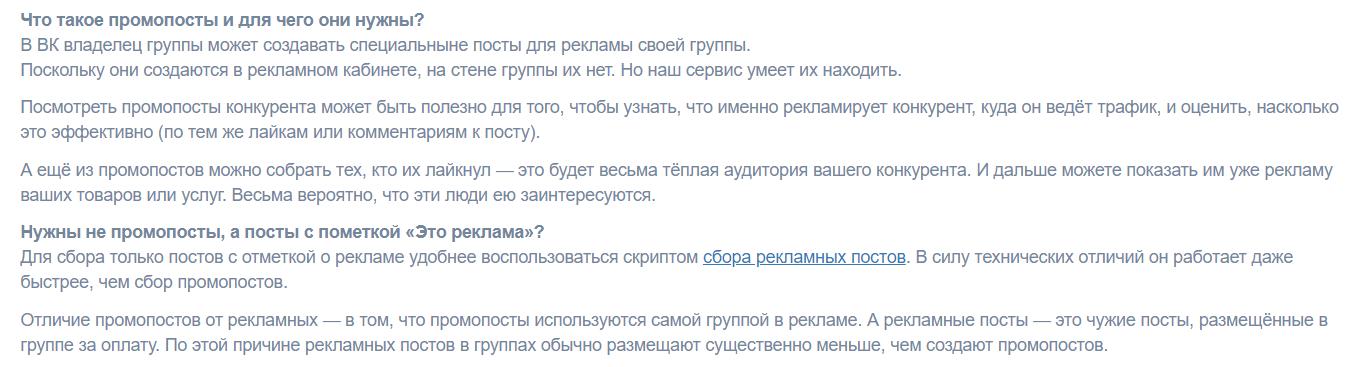 промопосты вконтакте