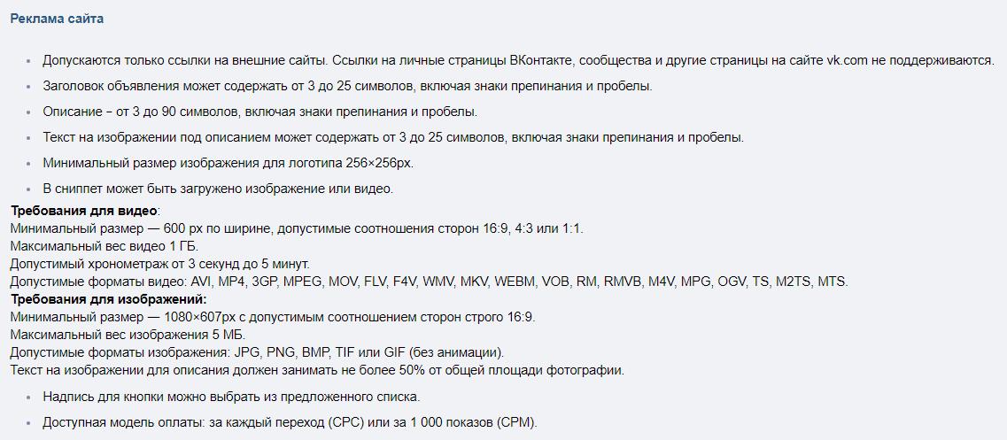 требования к формату реклама сайта