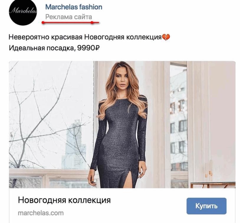 пример объявления с рекламой сайта