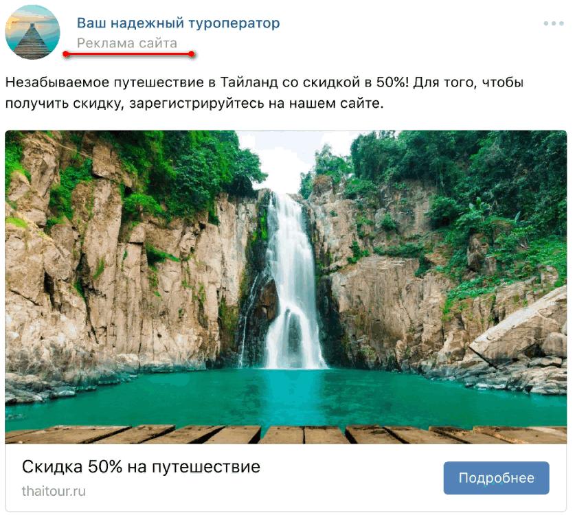 второй пример рекламы сайта вконтакте