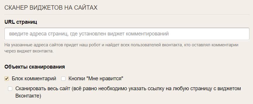 поиск комментаторов на сайте через виджет вконтакте