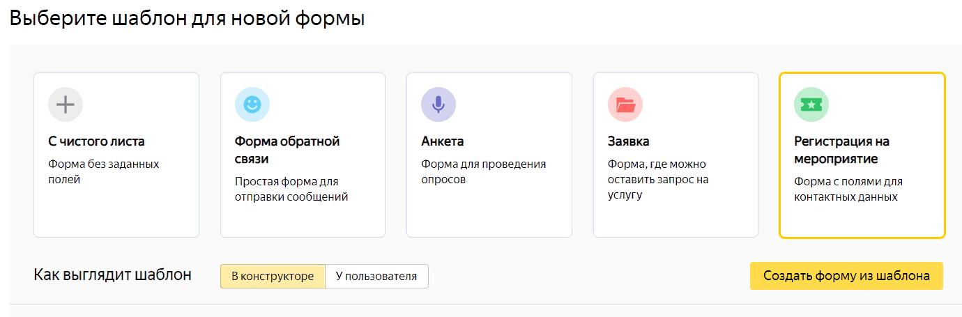 шаблоны яндекс.форм