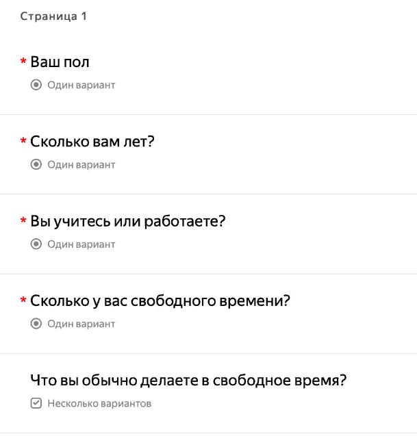 яндекс формы создать анкету