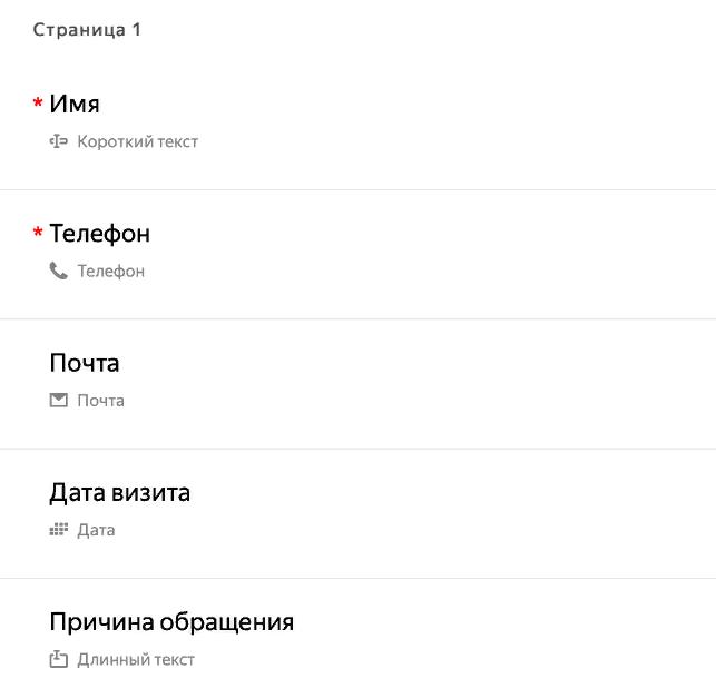 шаблон заявки