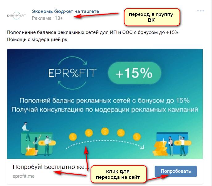 пример формата рекламы запись с кнопкой вк