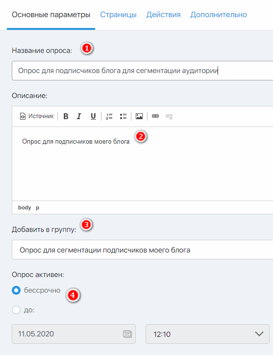 опросы на JustClick