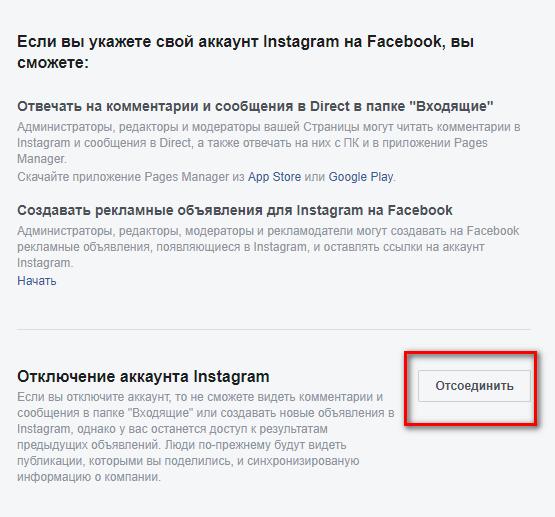 как отсоединить аккаунт инстаграм в фейсбук