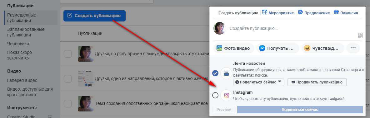 как опубликовать пост из фейсбук в инстаграм