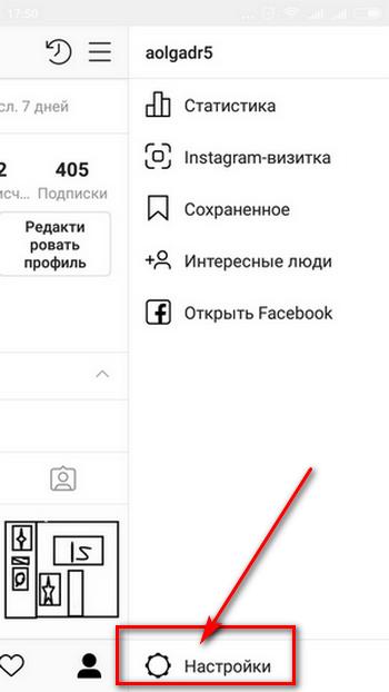 как связать Instagram с Facebook