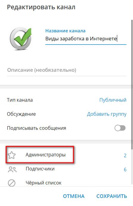 добавление бота в телеграм