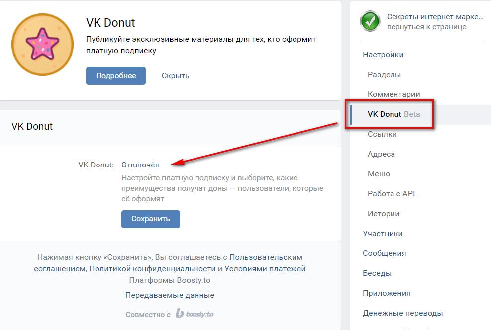 VK Donut вконтакте