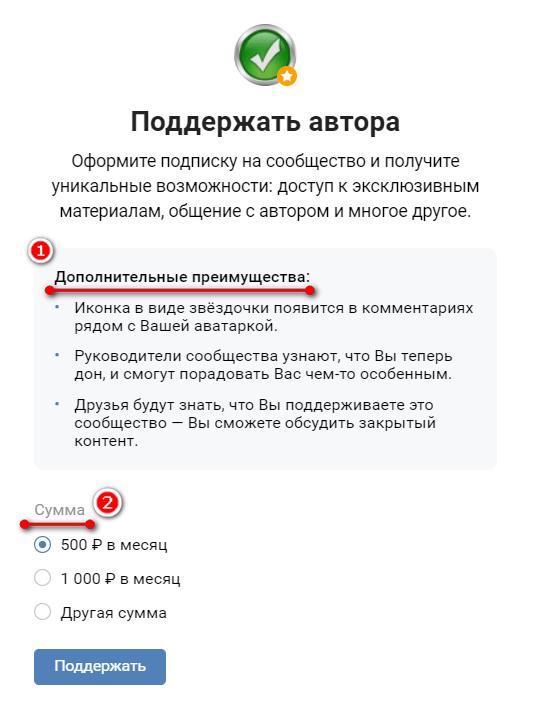 информация для донов