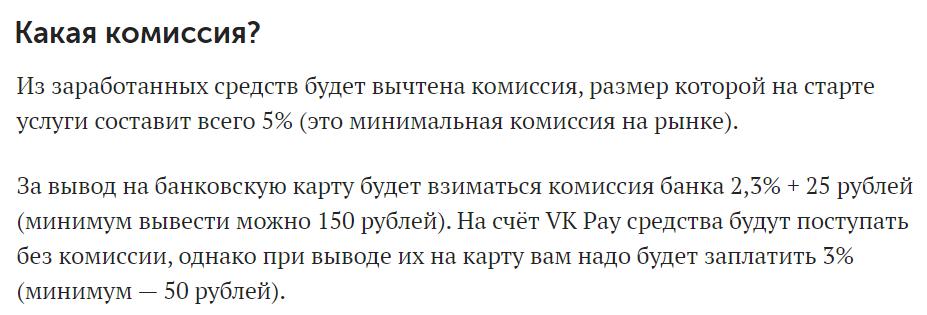 комиссия донаты вконтакте