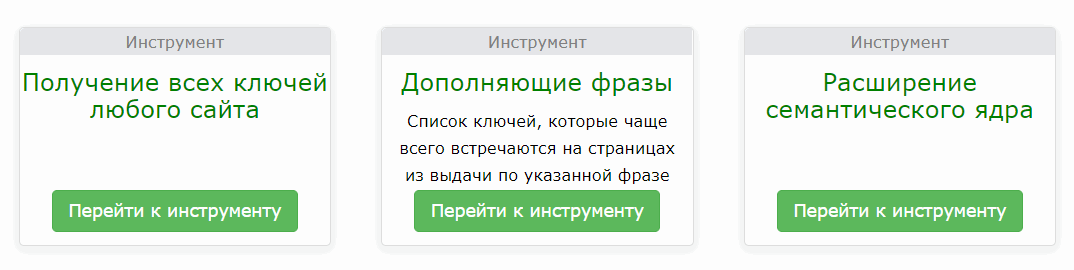 ключи любого сайта