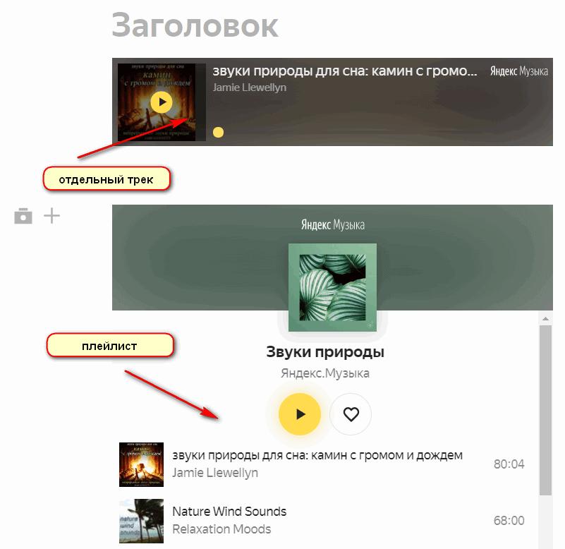 плейлист с Яндекс Музыки